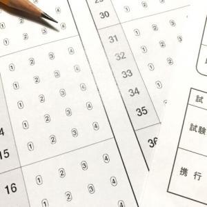 センター試験過去問題、リスニング3回目の挑戦!(2020年9月27日実施)