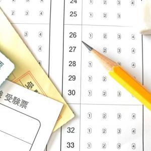 大学入試共通テスト試行調査、2回目の挑戦!(2020年9月20日実施)