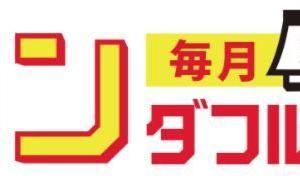 【楽天】10月1日ワンダフルデーまとめ