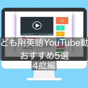4歳 こども用英語動画 DWEキッズが見るYoutubeチャンネル