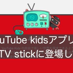 Youtube KidsアプリがFireTV Stickに登場! 嬉しい!