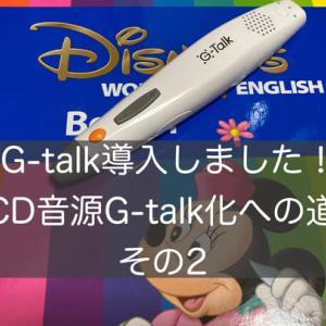 G-talk導入!DWEのCD音源をG-talkに入れる方法 編集なしバージョン