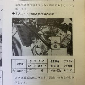 XZ400のエンジンを救え!失火の原因をさがせ!その1