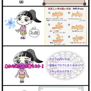 コロナちゃん(´・д・`)ヤダ