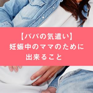 【パパの気遣い】妊娠中のママのために出来ること