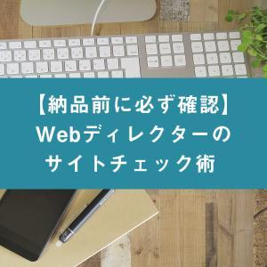 【納品前に必ず確認】Webディレクターのサイトチェック術