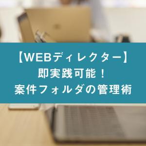 【WEBディレクター】即実践可能!データ探しに迷わないフォルダ管理術