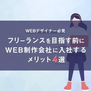 【WEBデザイナー必見】フリーランスを目指す前にWEB制作会社に入社するメリット4選