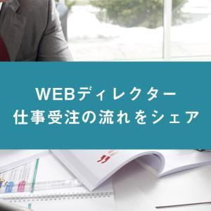 【WEBディレクター】仕事受注の流れ