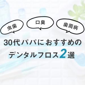 【虫歯・口臭・歯周病予防】30代パパにおすすめのデンタルフロス2選