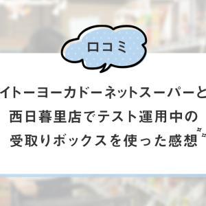 【口コミ】イトーヨーカドーネットスーパーと受取りボックスを使った感想