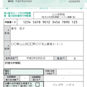 マイナンバーカードスマホで簡単申請 10万円給付申請書を待つ?スマホで手続きする?
