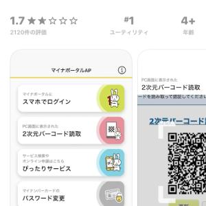 10万円給付金スマホで簡単申請 10万円特別定額給付金スマホ申請方法