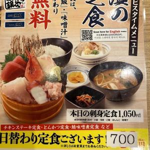 back number『瞬き』生きる意味とは? 目利きの銀二で海鮮丼ランチ