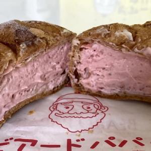 ビアードパパのシュークリーム2月季節限定 贅沢いちごと焼チョコシュー