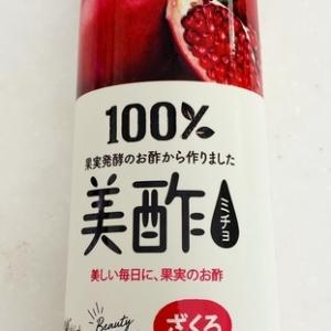 美容と健康にお酢 ビューティービネガー美酢(ミチョ)ざくろ900㎖