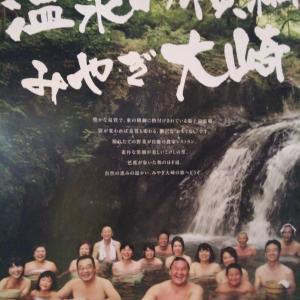 温泉の東の横綱、鳴子温泉郷の魅力