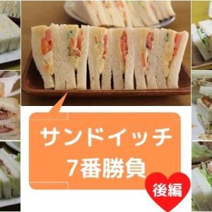 【朝食に】おすすめサンドイッチ7選 後編