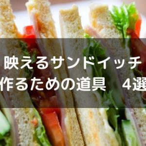 映えるサンドイッチを作るための道具4選【目指せ萌え断】