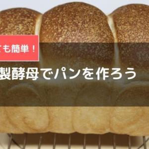自家製酵母でパンを焼こう 準備~液種作り