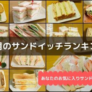 3月のサンドイッチランキング