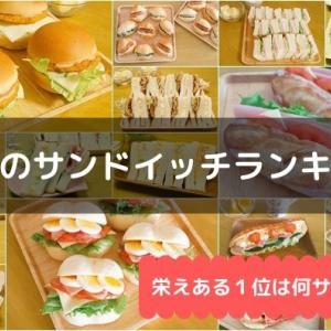 5月の朝食サンドランキング