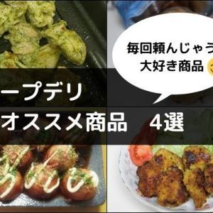 コープデリ オススメ商品4選