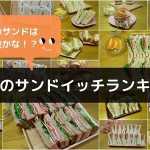 6月の朝食サンドランキング