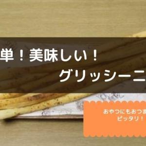 【簡単!美味しい!】おやつにおつまみにグリッシーニ