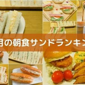 7月朝食サンドランキング