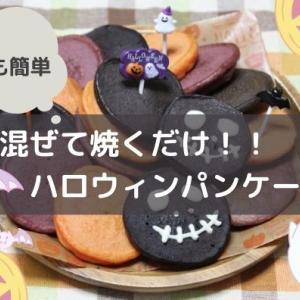 【とっても簡単】ハロウィンパンケーキ