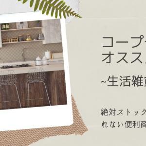 【とっても便利!】コープデリのオススメ商品 生活雑貨編