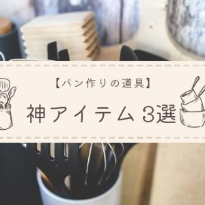 【パン作りの道具】購入してよかった神アイテム3選