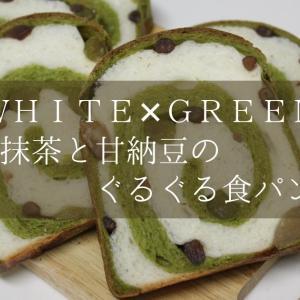 美味しく!美しい!うずまき食パン