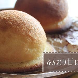 ふんわり甘い帽子パン