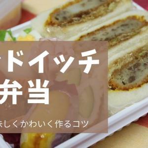 失敗しないサンドイッチ弁当を作るコツ ~コロッケサンド弁当~