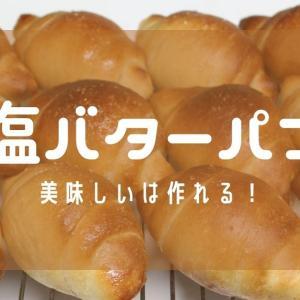 美味しいの一択!サクッじゅわぁ~な塩バターパン
