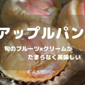 【旬のフルーツとクリームがたまらない】美味しい!かわいい!アップルパン