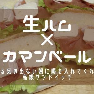 【絶品】高級食材でやる気の出る朝食を!生ハムカマンベールサンドイッチ