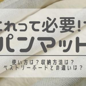 【これって必要?パンマット】使い方は?収納方法は?ぺストリーボードとの違いは?