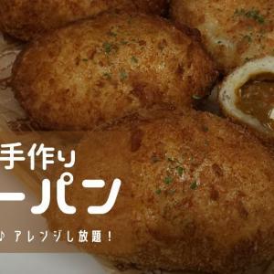 【揚げたてが一番】美味しいカレーパンの作り方!爆発?失敗しないコツは?