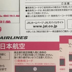 航空会社はコロナ不況に勝てるのか