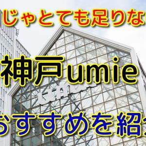 1日じゃとても足りない!神戸umieのおすすめを紹介!