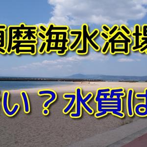 須磨海水浴場は汚い?水質は?