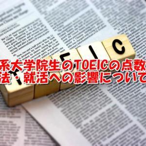 理系大学院生が院試のために取得したTOEICの点数や勉強法・就活への影響について解説【就職活動】