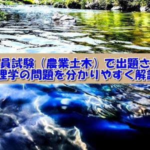 【例題あり】公務員試験(農業土木)で出題される水理学の問題を分かりやすく解説【静水圧力】