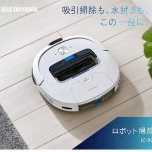 アイリスオーヤマの水拭きもできるロボット掃除機(IC-R01-W)を購入!口コミ、感想など