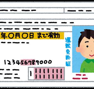 引っ越しをしたら警察署で免許の住所と車庫証明の住所変更をする