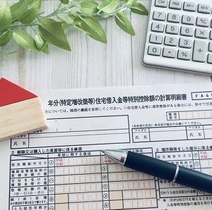 新築住宅初年度の確定申告書および住宅借入金等特別控除額の計算明細書の作成