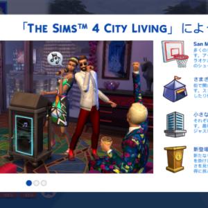 今更ですがCity Living導入!世界が広がった!